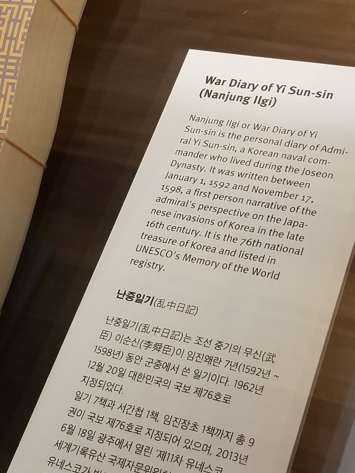 War Diary of Yi Sun-sin at Korean Cultural Center of Chicago